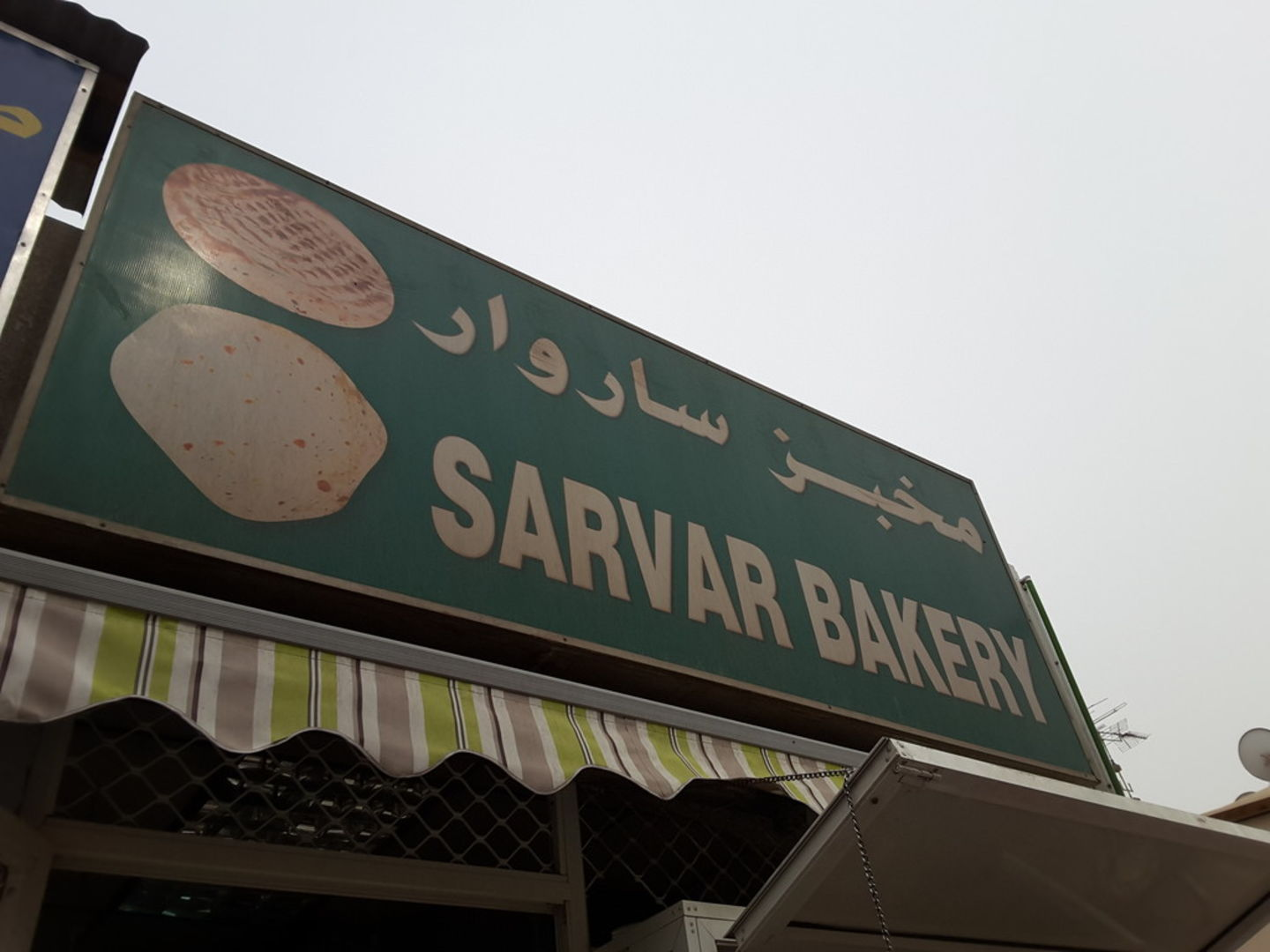 HiDubai-business-sarvar-bakery-food-beverage-bakeries-desserts-sweets-hor-al-anz-dubai-2