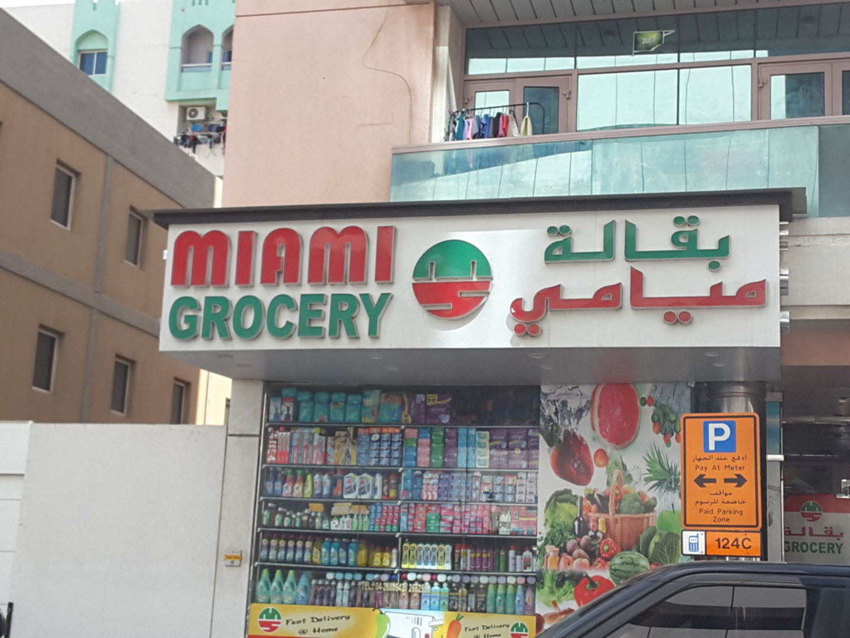 HiDubai-business-miami-grocery-shopping-supermarkets-hypermarkets-grocery-stores-al-rigga-dubai-2
