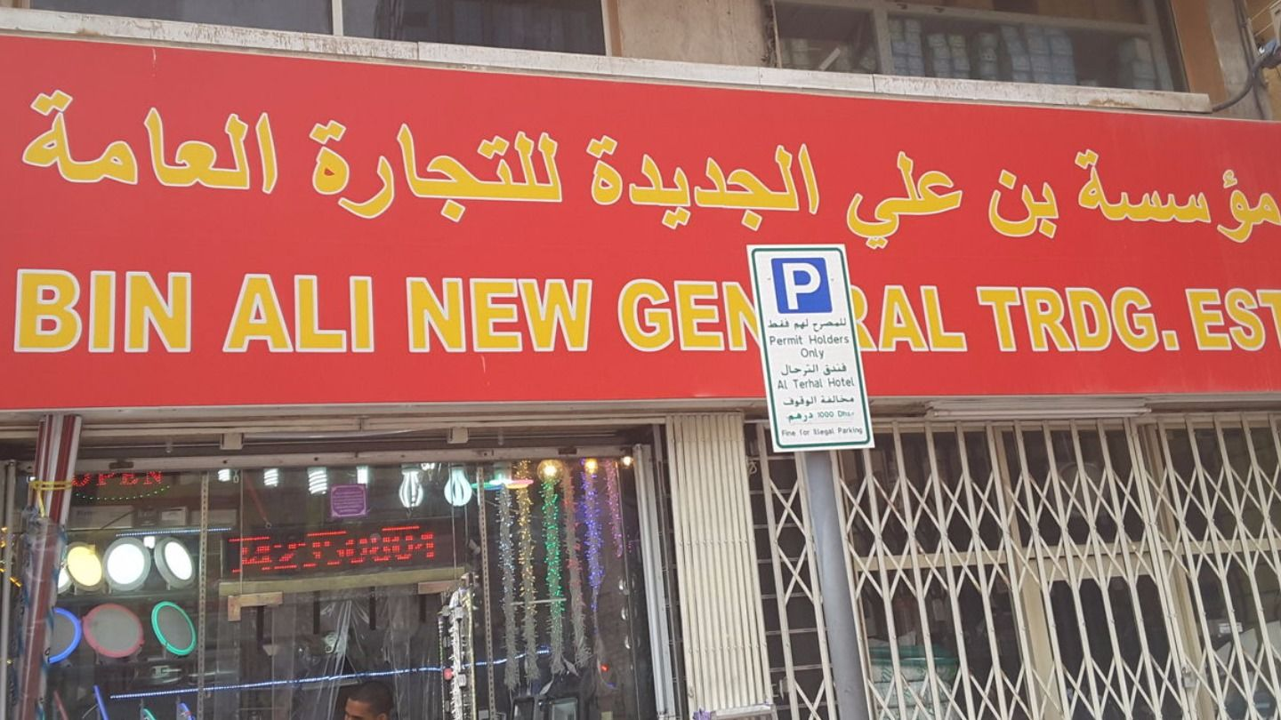 HiDubai-business-bin-ali-new-general-trading-shopping-furniture-decor-baniyas-square-dubai-2