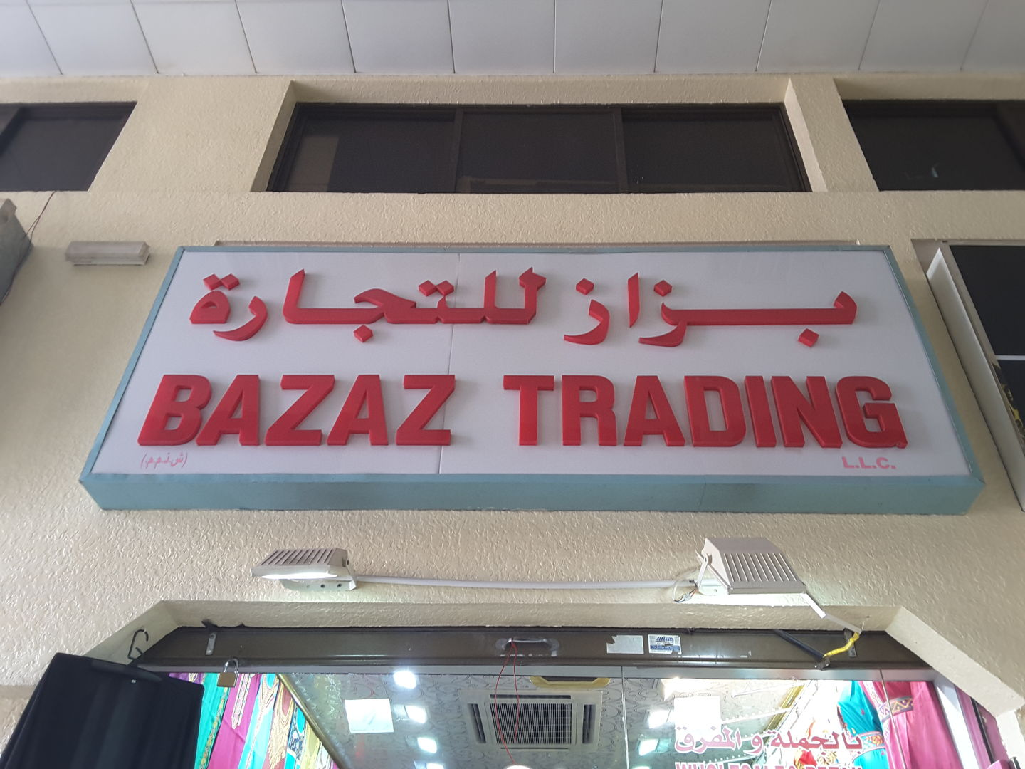 HiDubai-business-bazaz-trading-b2b-services-distributors-wholesalers-al-daghaya-dubai-2