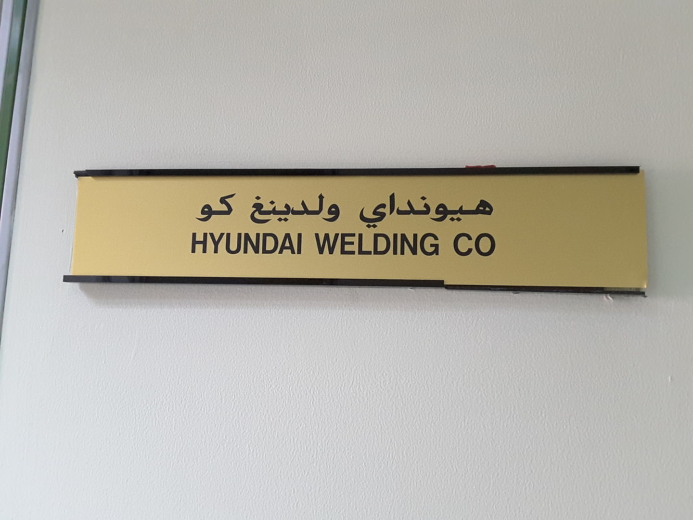 HiDubai-business-hyndai-welding-co-construction-heavy-industries-chemical-metal-companies-jebel-ali-free-zone-mena-jebel-ali-dubai