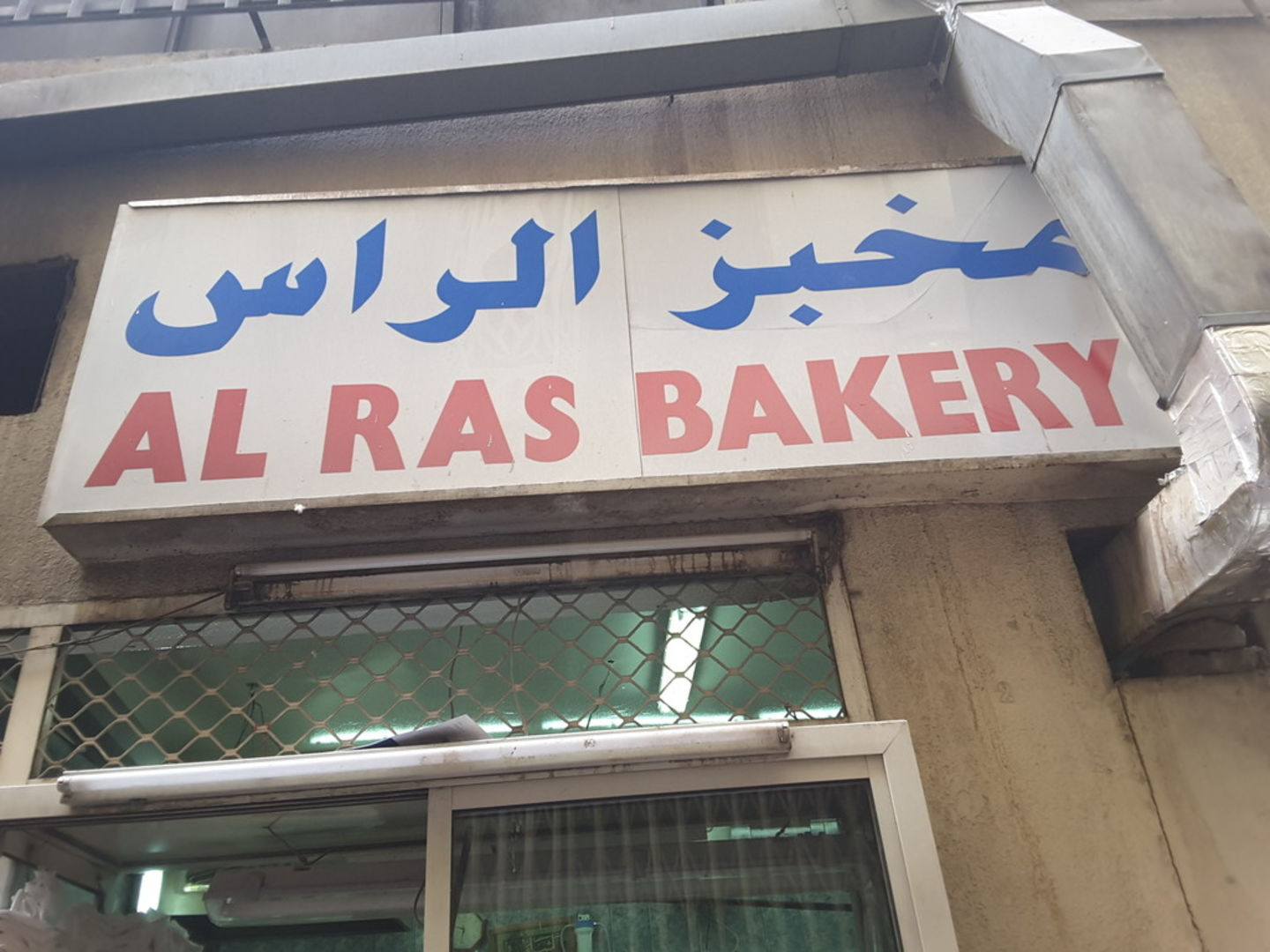 HiDubai-business-al-ras-bakery-food-beverage-bakeries-desserts-sweets-al-ras-dubai-2