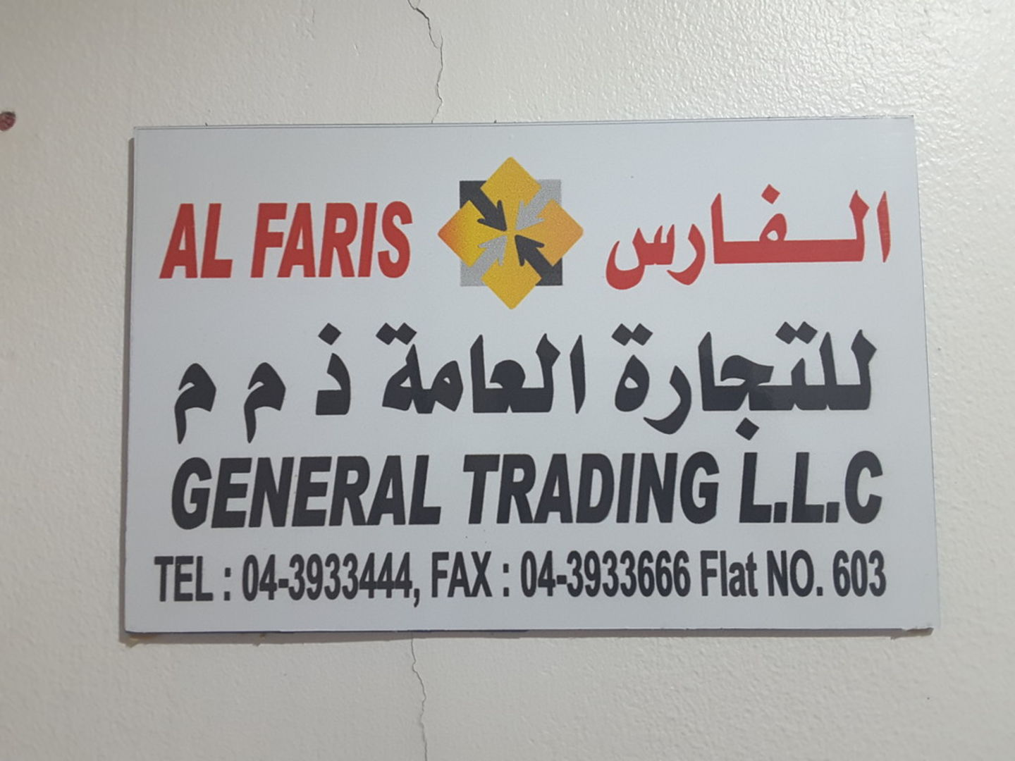 HiDubai-business-al-faris-general-trading-b2b-services-distributors-wholesalers-al-raffa-al-raffa-dubai-2