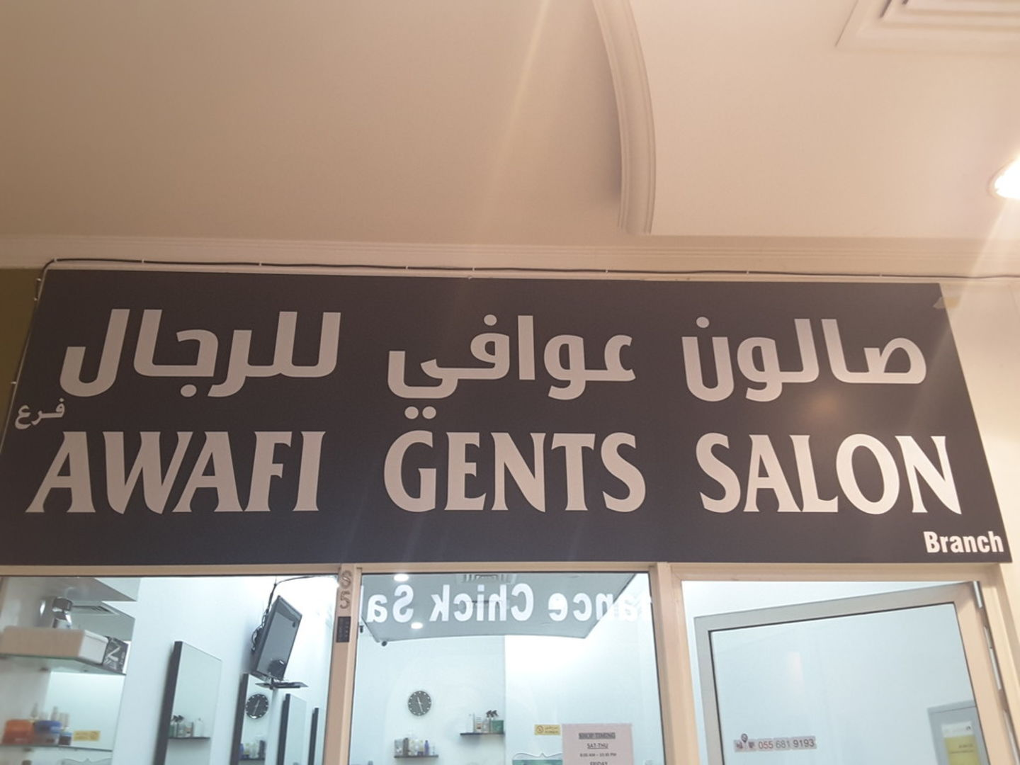 HiDubai-business-awafi-gents-salon-beauty-wellness-health-beauty-salons-mirdif-dubai-2