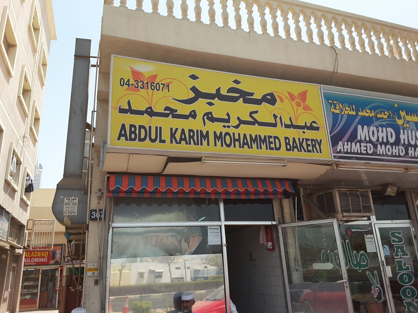 HiDubai-business-abdul-karim-mohammed-bakery-food-beverage-bakeries-desserts-sweets-al-satwa-dubai-2