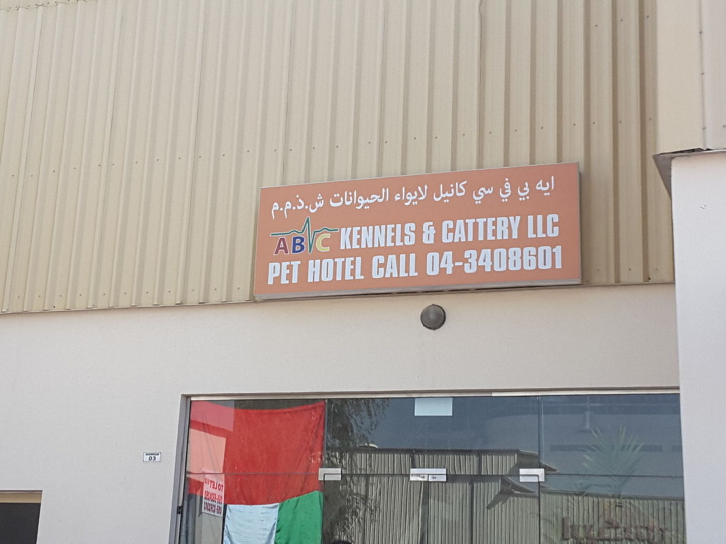 HiDubai-business-abvc-kennels-cattery-animals-pets-plants-pet-grooming-centres-al-quoz-industrial-4-dubai-2