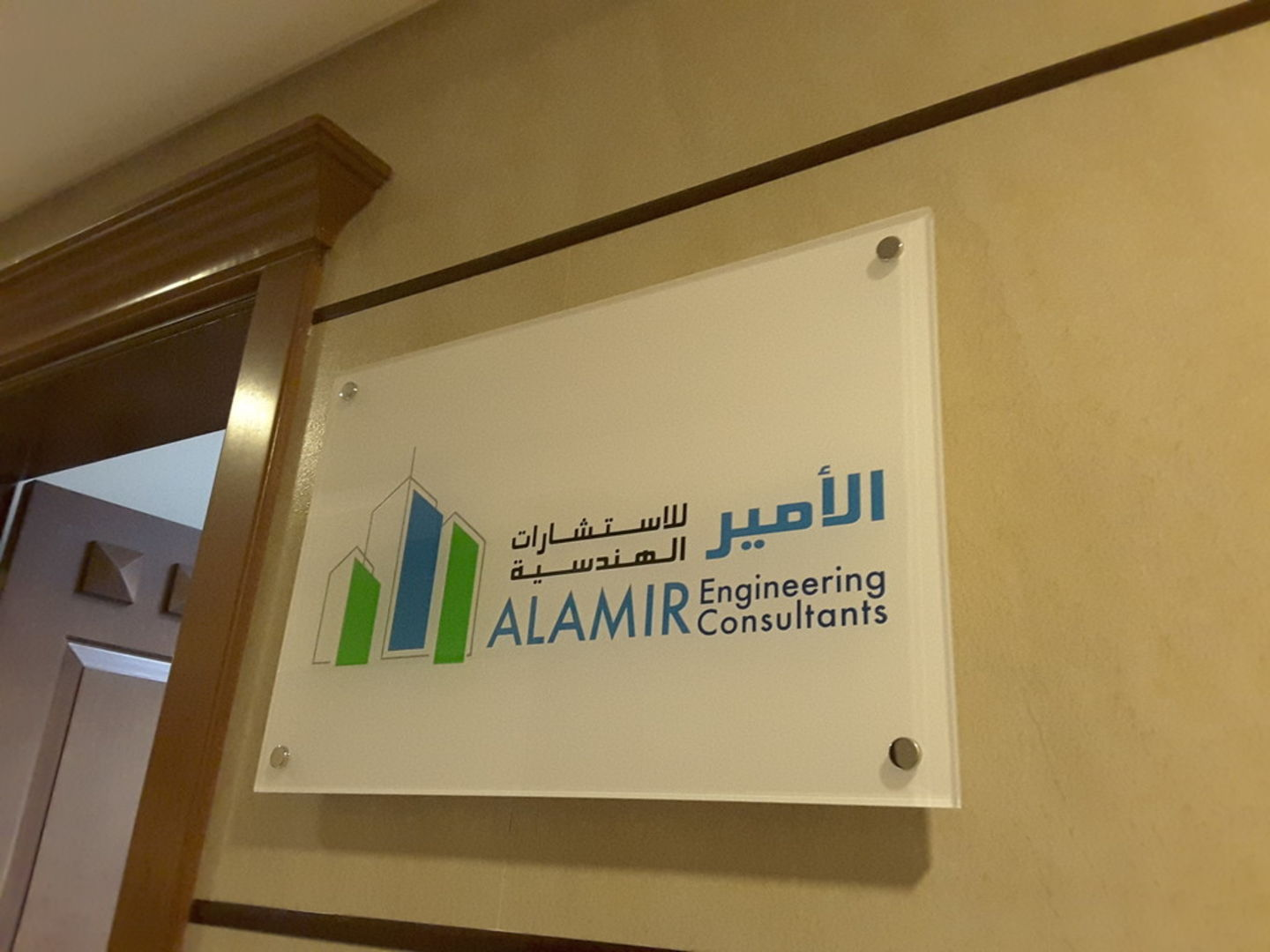HiDubai-business-alamir-engineering-consultants-construction-heavy-industries-engineers-surveyors-al-mamzar-dubai-2