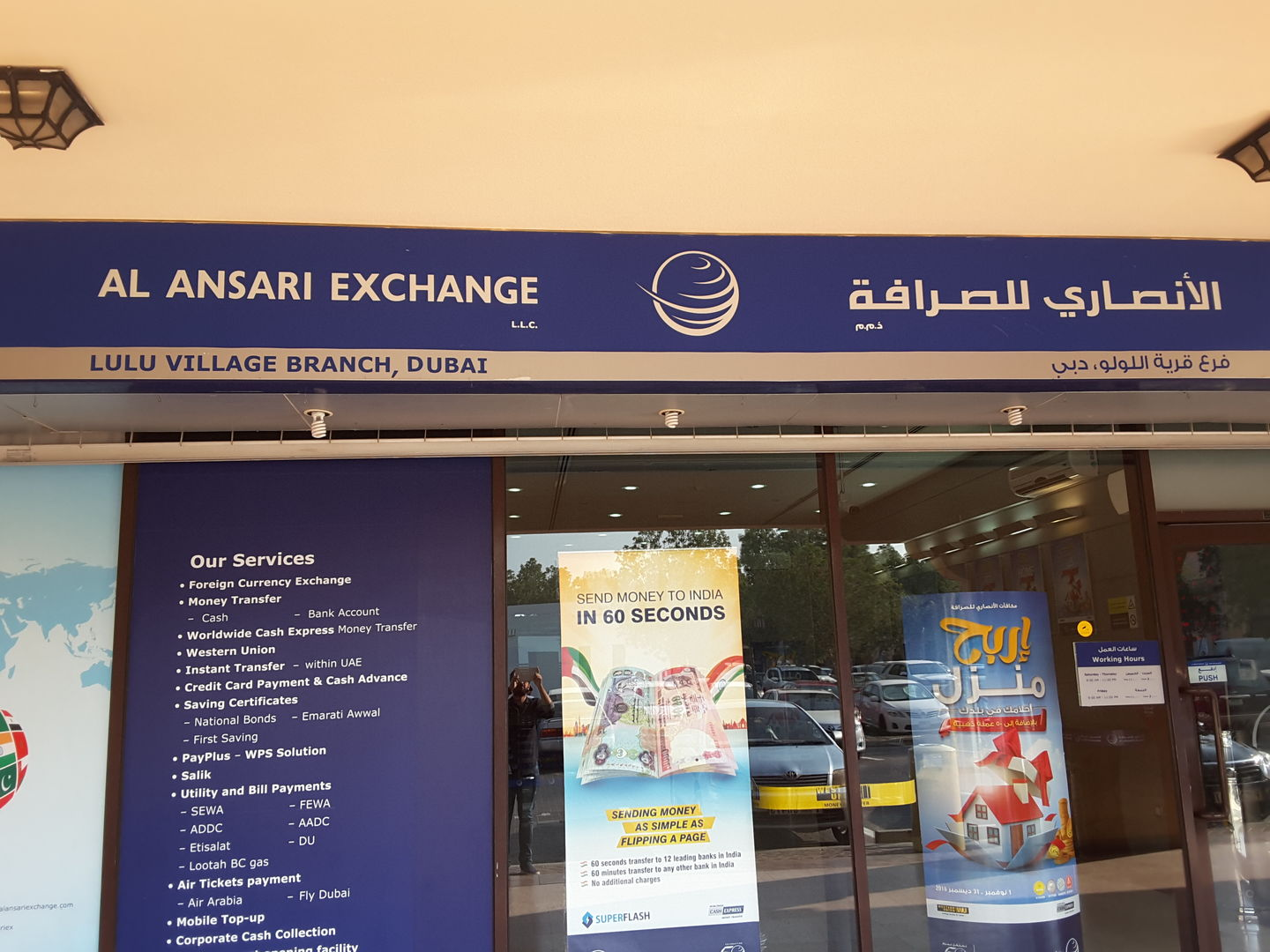 HiDubai-business-al-ansari-exchange-finance-legal-money-exchange-muhaisnah-4-dubai-4