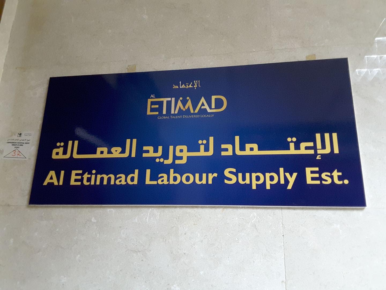 HiDubai-business-al-etimad-labour-supply-b2b-services-human-resource-management-al-muraqqabat-dubai-2