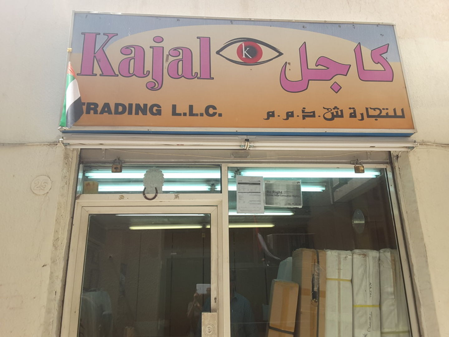 HiDubai-business-kajal-trading-shopping-apparel-al-raffa-al-raffa-dubai-2