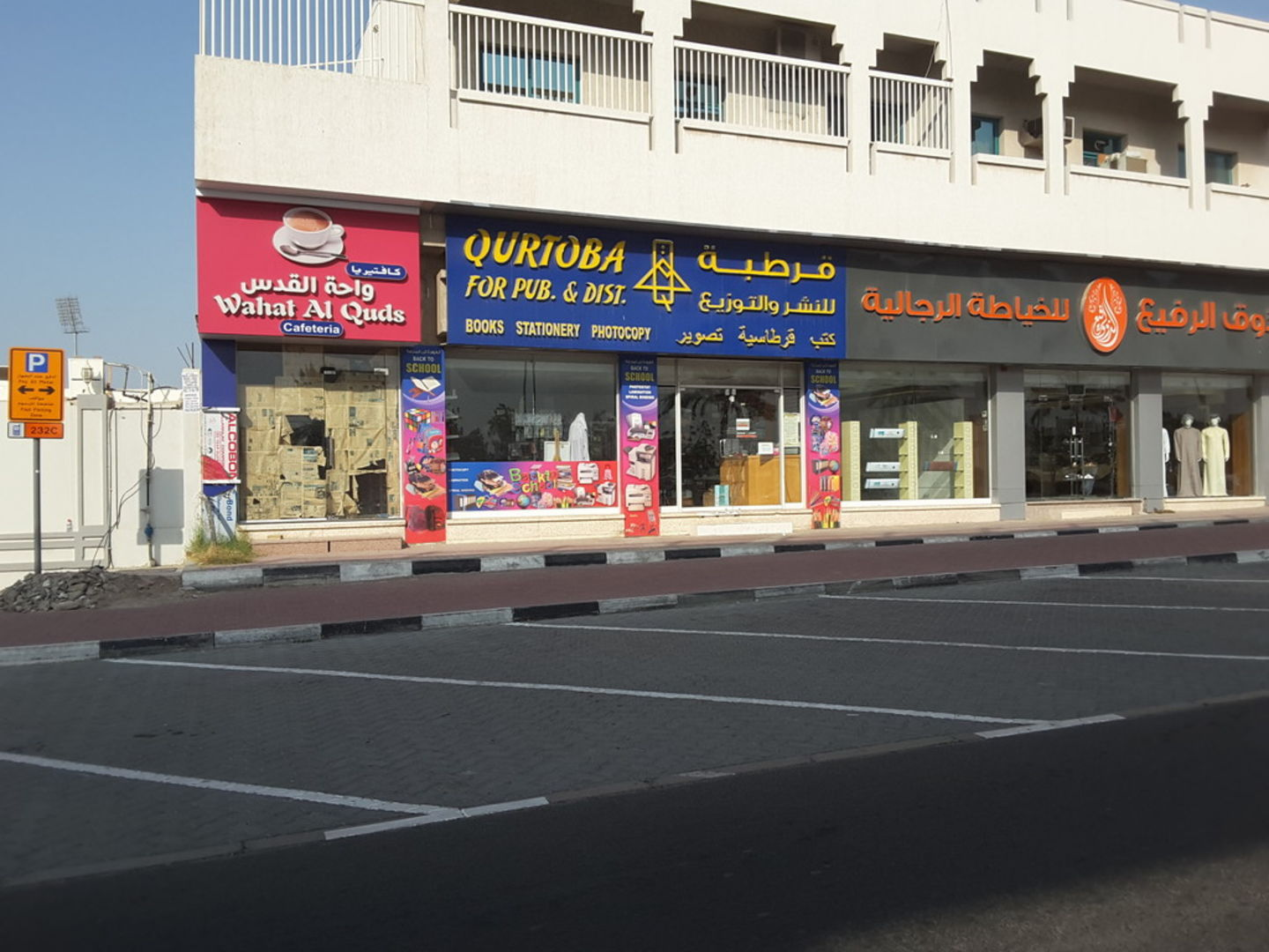 HiDubai-business-qurtoba-publishing-distribution-b2b-services-office-supplies-stationery-al-qusais-1-dubai-2