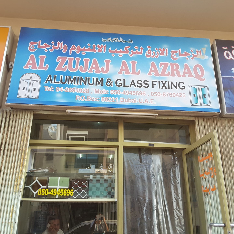 HiDubai-business-al-zujaj-al-azraq-aluminum-glass-fixing-home-hardware-fittings-hor-al-anz-dubai-2