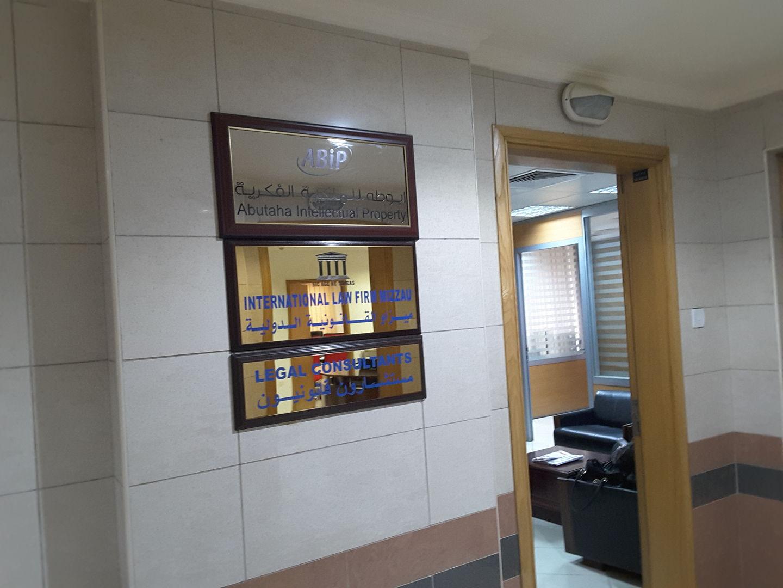 HiDubai-business-abutaha-intellectual-property-finance-legal-legal-services-port-saeed-dubai-2