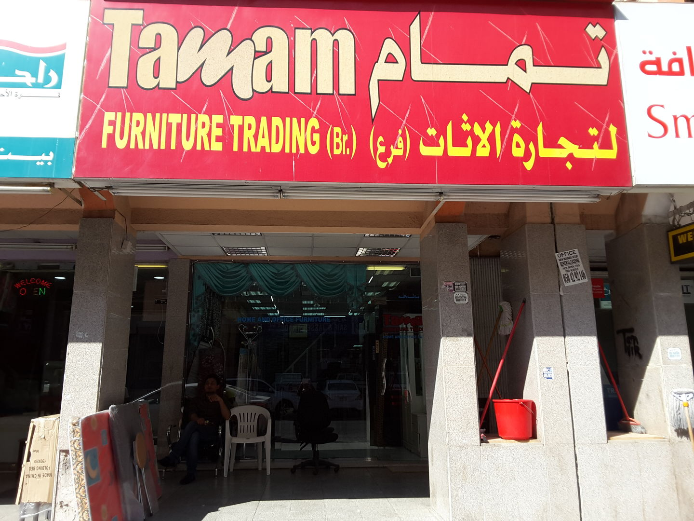 HiDubai-business-tamam-furniture-trading-shopping-furniture-decor-al-karama-dubai-2