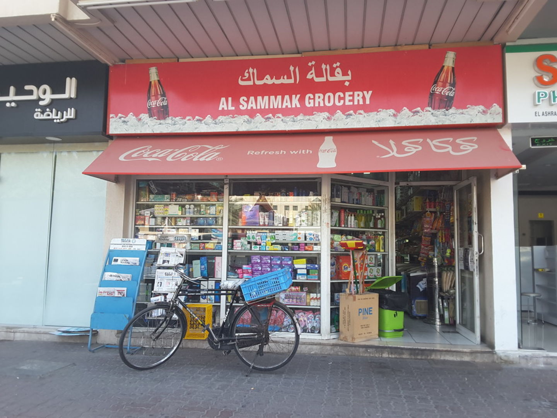 HiDubai-business-al-shammak-grocery-shopping-supermarkets-hypermarkets-grocery-stores-oud-metha-dubai-2