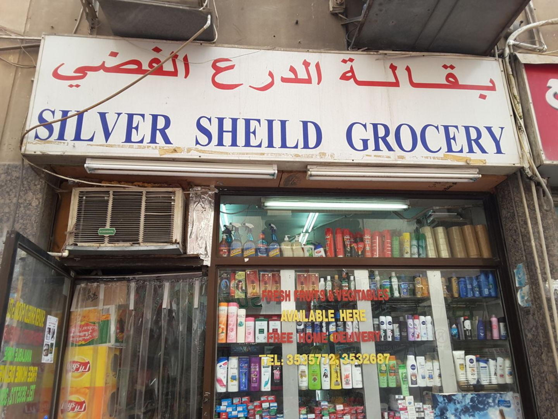 HiDubai-business-silver-sheild-foodstuff-shopping-supermarkets-hypermarkets-grocery-stores-hor-al-anz-dubai-2