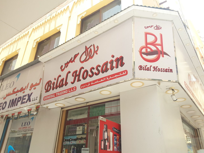 HiDubai-business-bilal-hossain-general-trading-b2b-services-distributors-wholesalers-al-daghaya-dubai