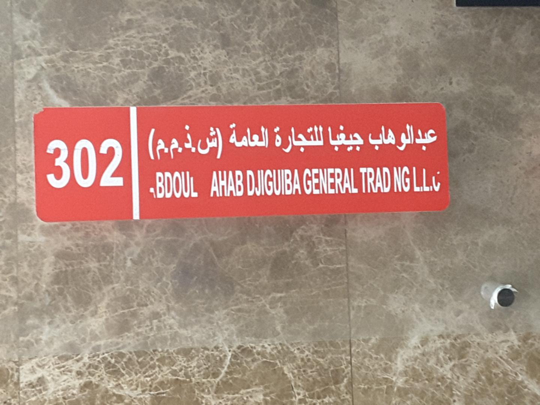 HiDubai-business-abdoul-wahab-djiguiba-general-trading-b2b-services-distributors-wholesalers-ayal-nasir-dubai-2