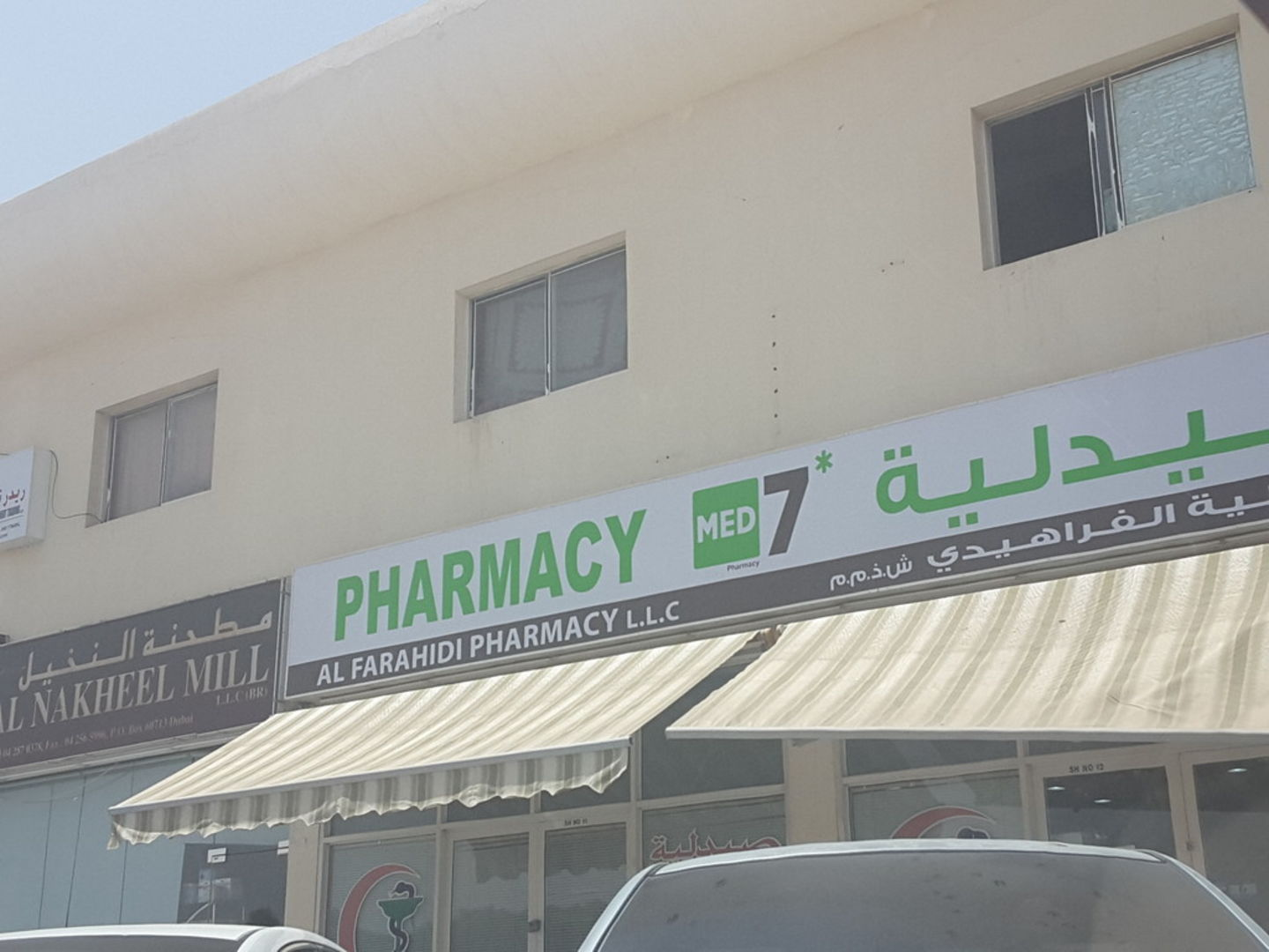 HiDubai-business-al-farahidi-pharmacy-beauty-wellness-health-pharmacy-al-aweer-1-dubai-2