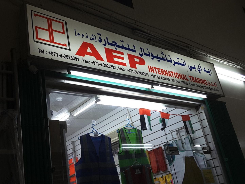 HiDubai-business-aep-international-trading-b2b-services-distributors-wholesalers-naif-dubai-2