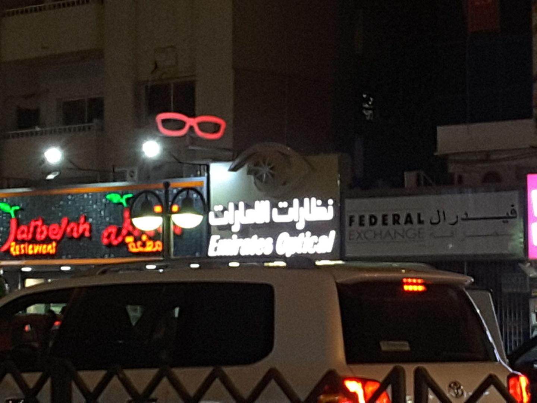 HiDubai-business-emirates-optical-shopping-watches-eyewear-al-satwa-dubai-2