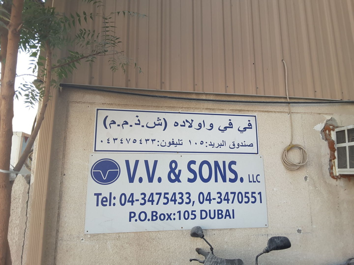 HiDubai-business-v-v-sons-b2b-services-distributors-wholesalers-al-quoz-industrial-4-dubai-2