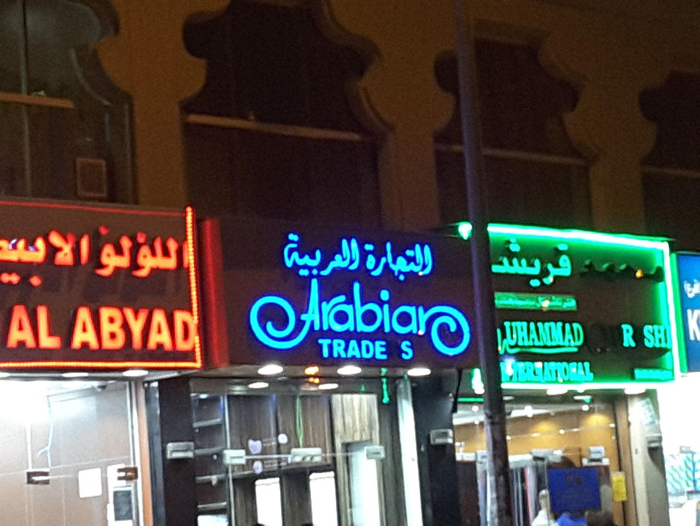 HiDubai-business-arabian-traders-b2b-services-distributors-wholesalers-meena-bazar-al-souq-al-kabeer-dubai-2