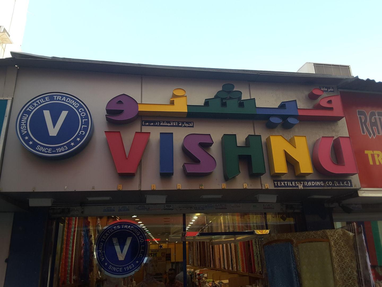 HiDubai-business-vishnu-textiles-trading-b2b-services-distributors-wholesalers-al-sabkha-dubai-2