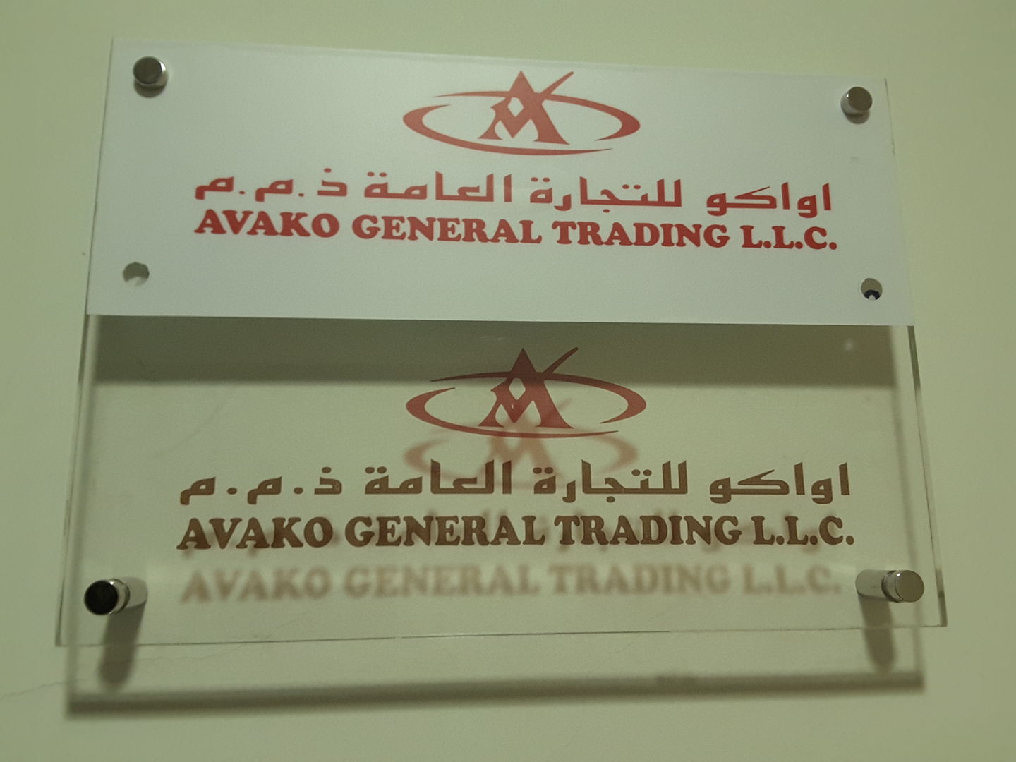 HiDubai-business-avako-general-trading-b2b-services-distributors-wholesalers-al-mamzar-dubai-2