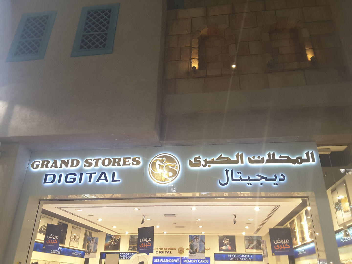 HiDubai-business-grand-stores-digital-shopping-consumer-electronics-ibn-batuta-jebel-ali-1-dubai-2