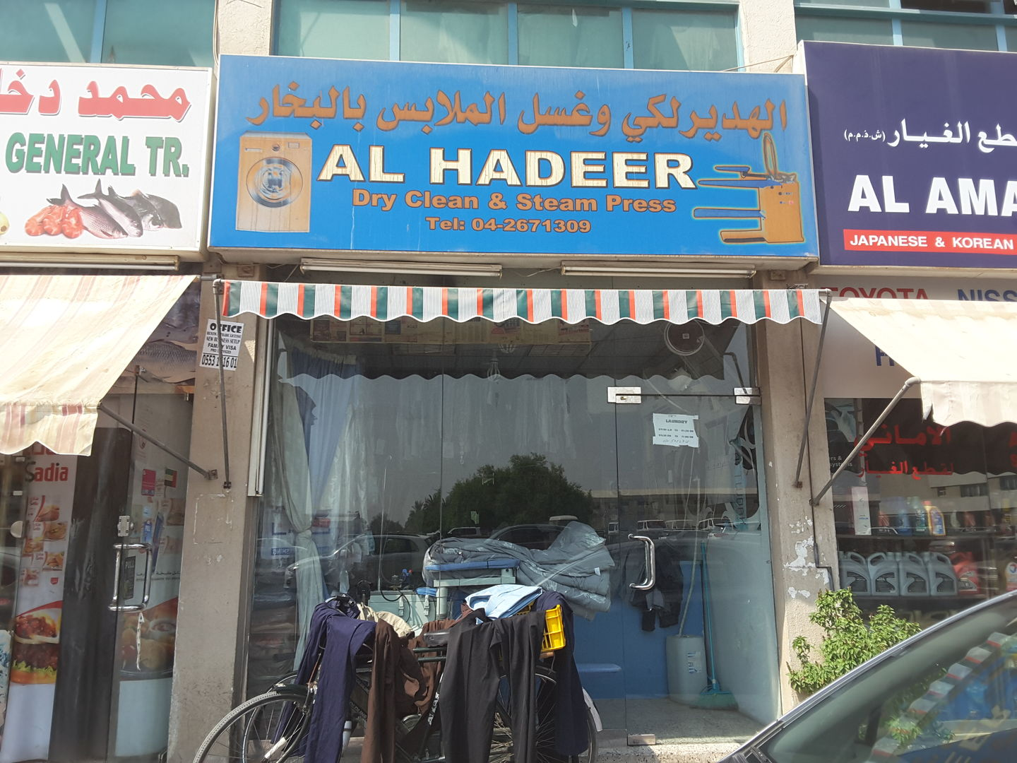 HiDubai-business-al-hadeer-dry-clean-steam-press-home-laundry-al-qusais-industrial-1-dubai-2