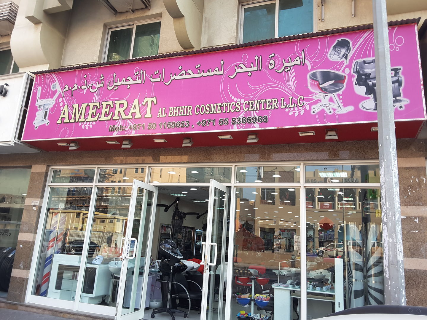 HiDubai-business-ameerat-al-bhhir-cosmetics-center-shopping-beauty-cosmetics-stores-naif-dubai-2