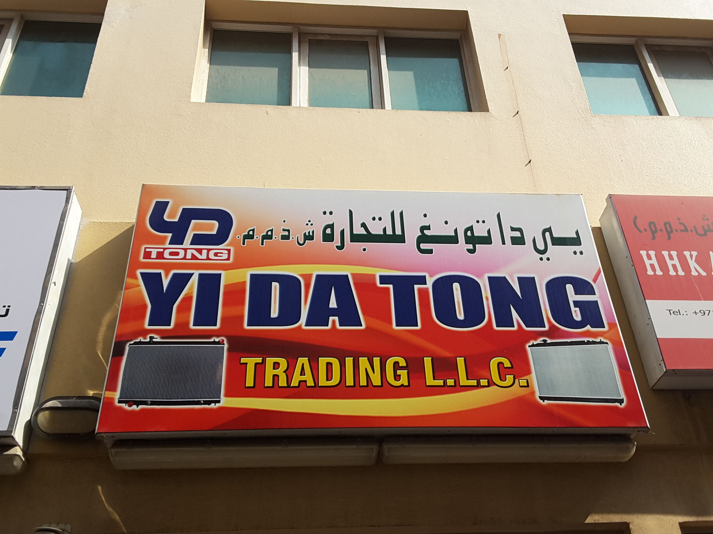 HiDubai-business-yi-da-tong-trading-b2b-services-distributors-wholesalers-naif-dubai-2