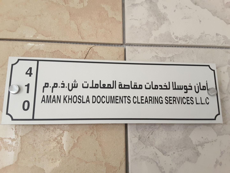 HiDubai-business-aman-khosla-documents-clearing-services-government-public-services-printing-typing-services-al-qusais-2-dubai-2