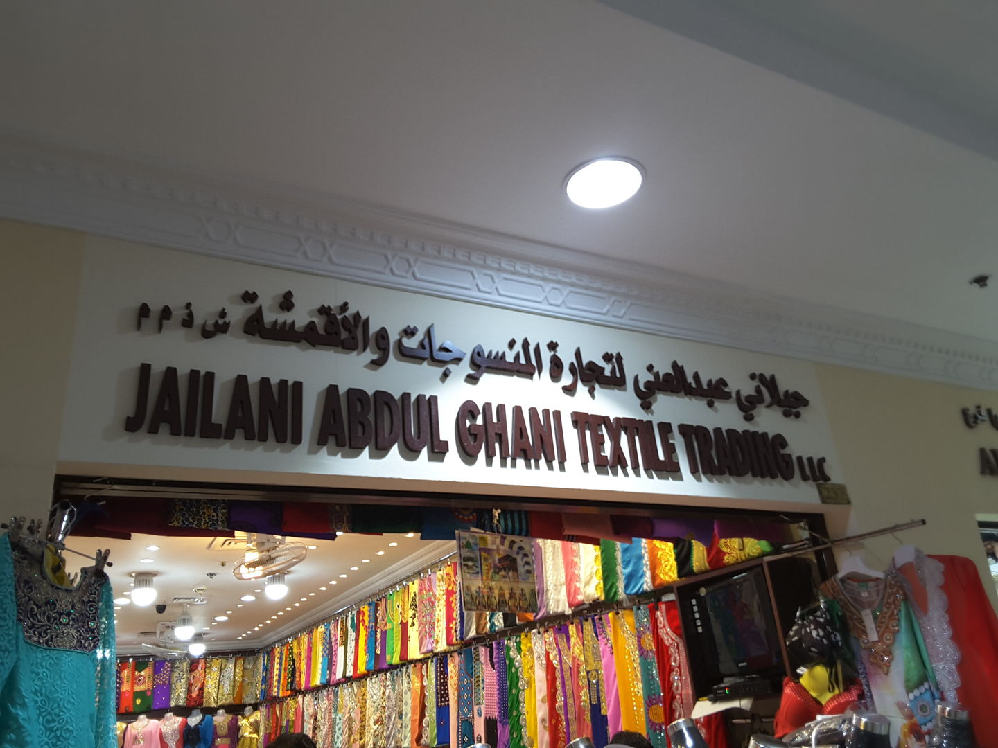 HiDubai-business-jailani-abdul-ghani-shopping-apparel-naif-dubai-2