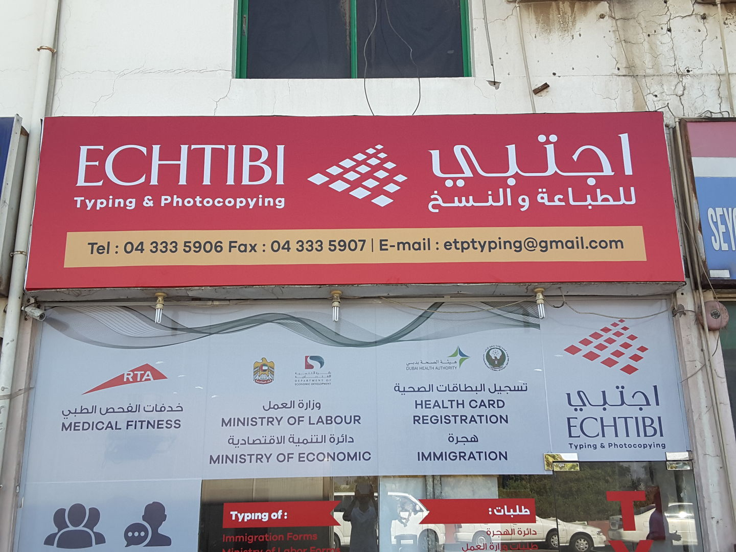 HiDubai-business-echtibi-typing-photocopying-government-public-services-printing-typing-services-ras-al-khor-industrial-1-dubai-2