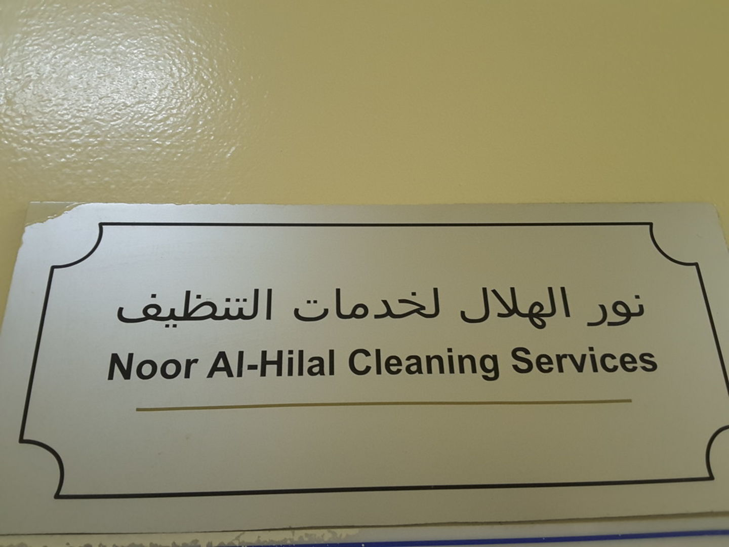 HiDubai-business-noor-al-hilal-cleaning-services-home-cleaning-services-al-rigga-dubai-2