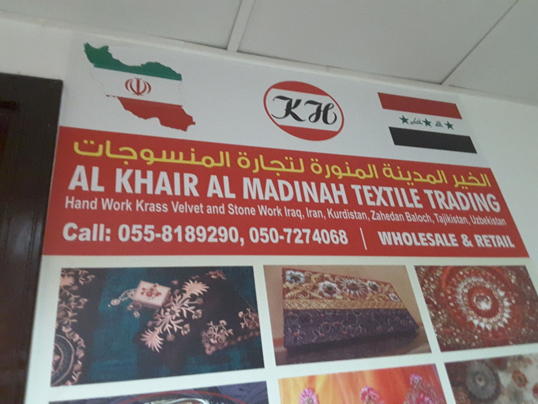 Walif-business-al-khair-al-madinah-textile-trading