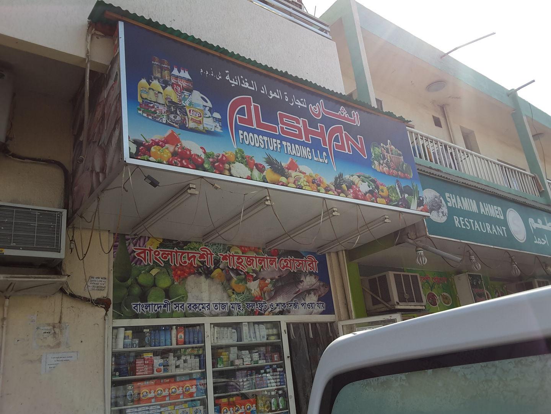 HiDubai-business-al-shan-foodstuff-trading-b2b-services-food-stuff-trading-hor-al-anz-dubai-2