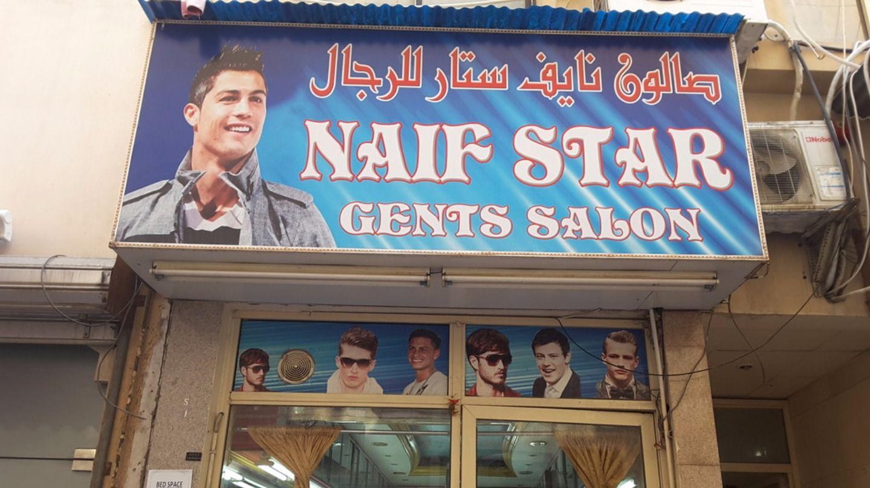 HiDubai-business-naif-star-gents-salon-beauty-wellness-health-beauty-salons-baniyas-square-dubai-2