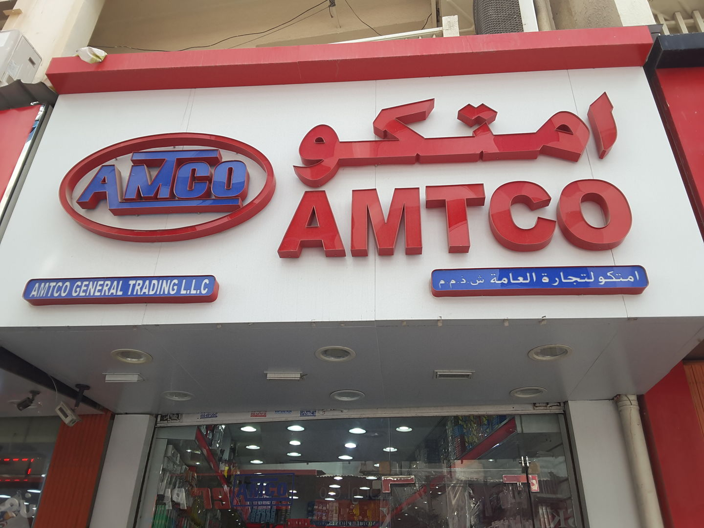 HiDubai-business-amtco-general-trading-shopping-consumer-electronics-al-murar-dubai-2