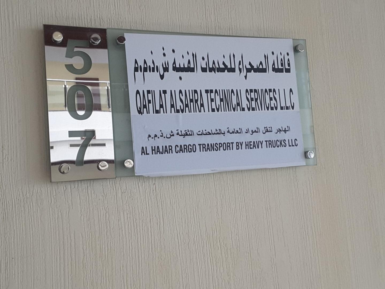 HiDubai-business-qafilat-alsahra-technical-services-home-handyman-maintenance-services-port-saeed-dubai-2