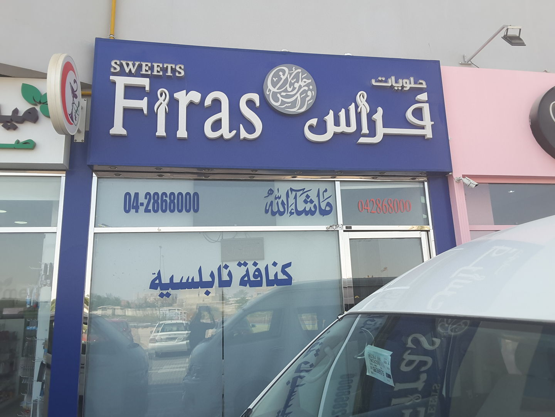 HiDubai-business-firas-sweets-food-beverage-bakeries-desserts-sweets-al-warqaa-1-dubai-2