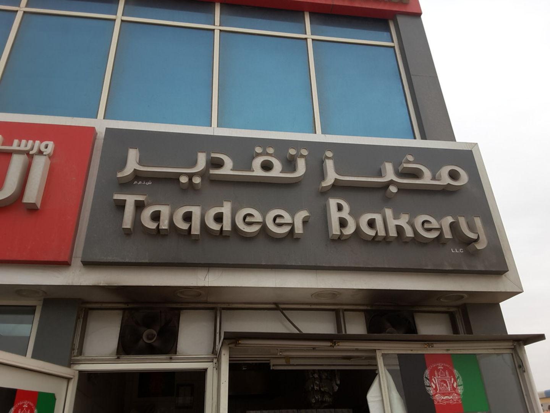 HiDubai-business-taqdeer-bakery-food-beverage-bakeries-desserts-sweets-warsan-3-dubai-2