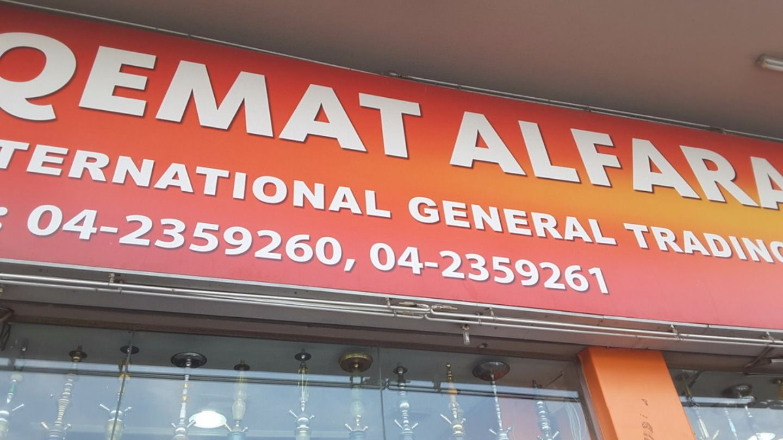 HiDubai-business-qemat-alfaraj-international-general-trading-b2b-services-distributors-wholesalers-al-murar-dubai-2