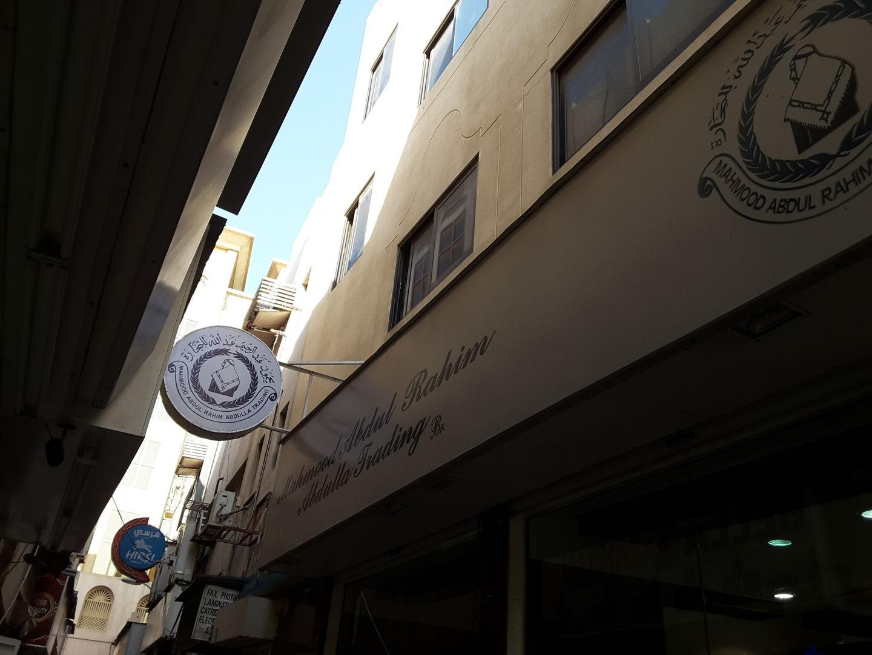 HiDubai-business-mahmood-abdul-rahim-abdulla-trading-b2b-services-distributors-wholesalers-al-ras-dubai-2
