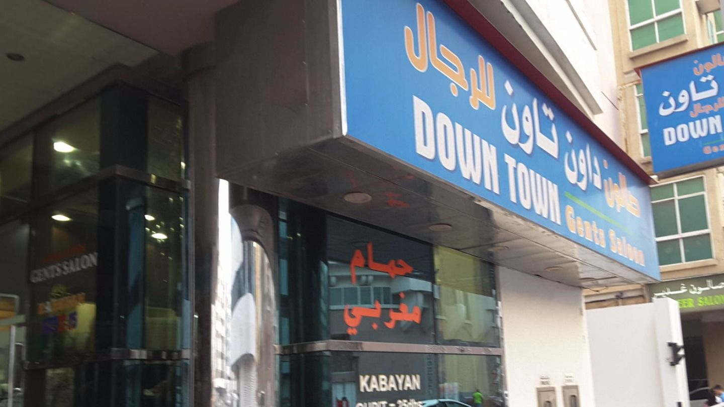 HiDubai-business-down-town-gents-salon-beauty-wellness-health-beauty-salons-al-muraqqabat-dubai-2