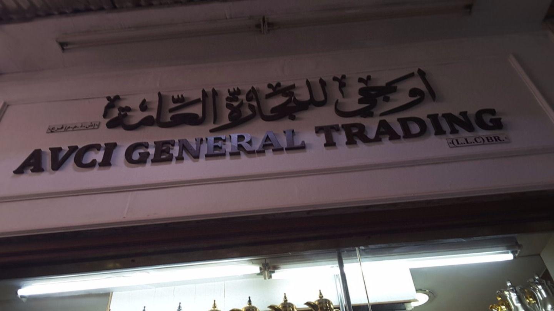 HiDubai-business-avci-general-trading-b2b-services-distributors-wholesalers-al-ras-dubai-2