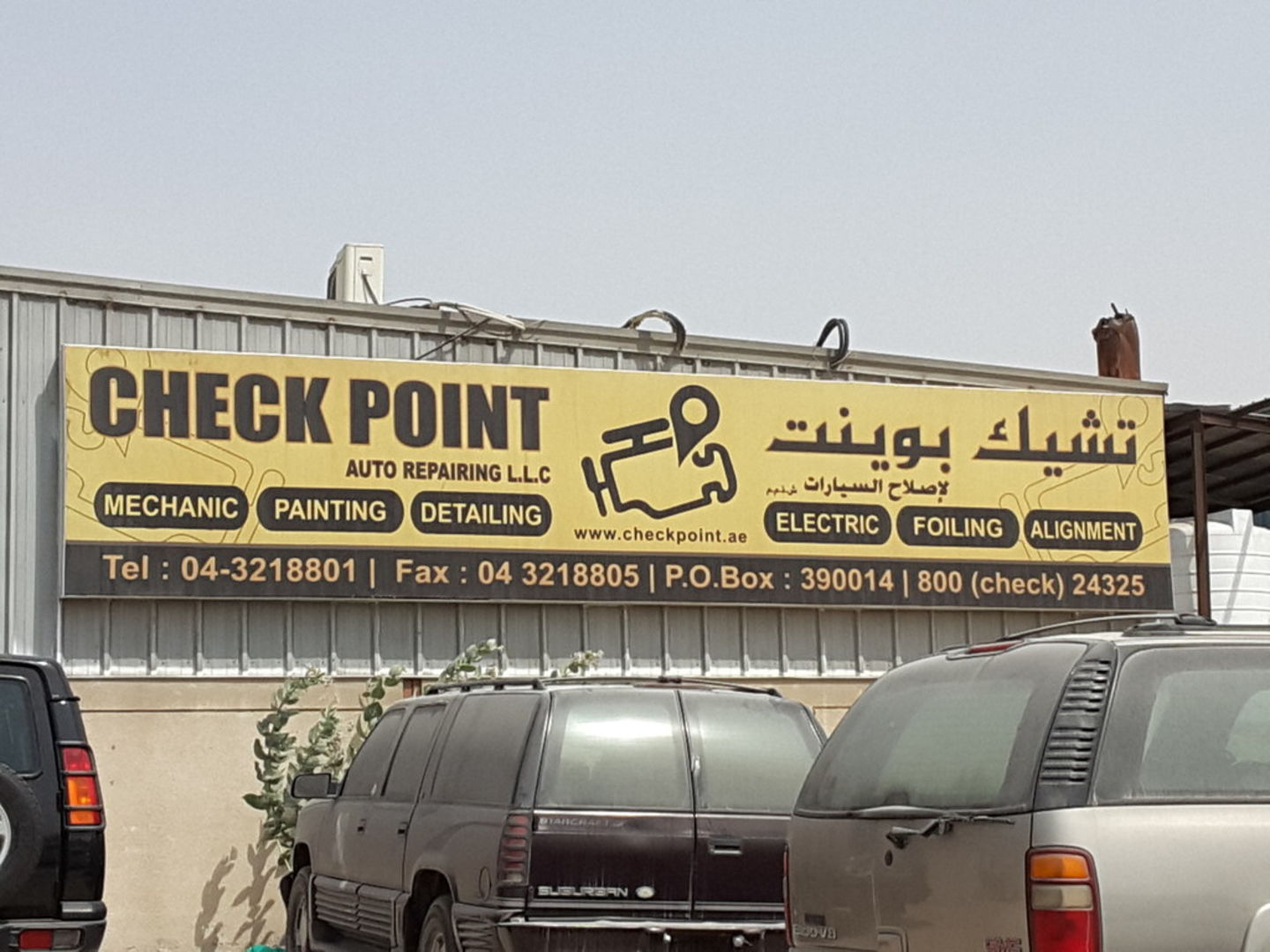 Walif-business-check-point-auto-repairing