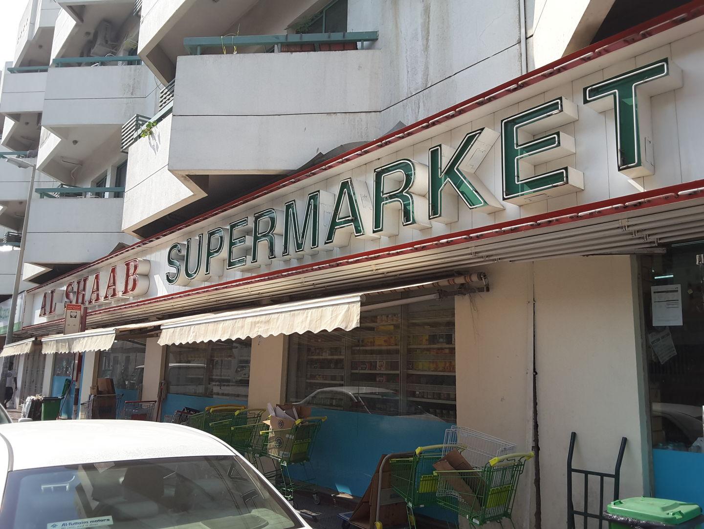 HiDubai-business-al-shaab-supermarket-food-beverage-supermarkets-hypermarkets-grocery-stores-hor-al-anz-dubai-2